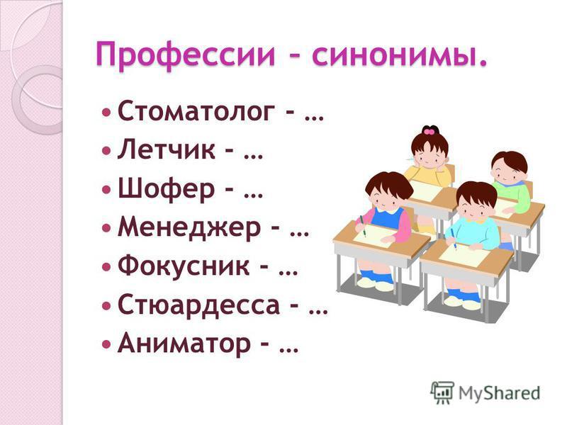 Профессии – синонимы. Стоматолог - … Летчик - … Шофер - … Менеджер - … Фокусник - … Стюардесса - … Аниматор - …