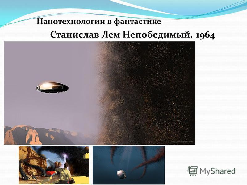 Нанотехнологии в фантастике Станислав Лем Непобедимый. 1964