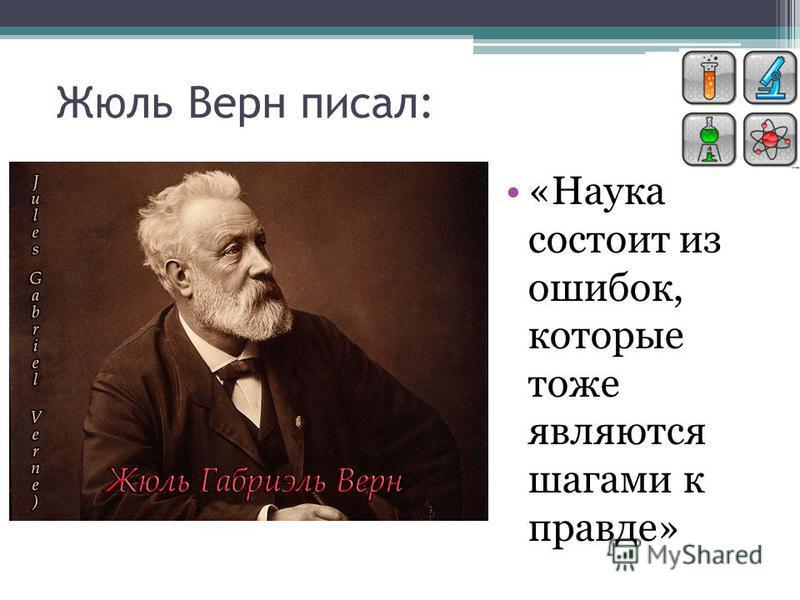Жюль Верн писал: «Наука состоит из ошибок, которые тоже являются шагами к правде»