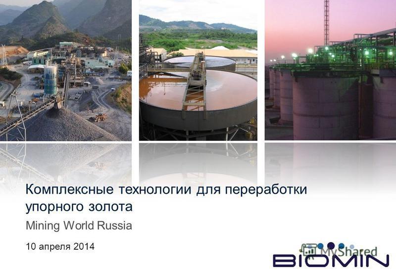 Mining World Russia Комплексные технологии для переработки упорного золота 10 апреля 2014