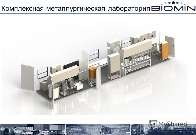 Комплексная металлургическая лаборатория 14