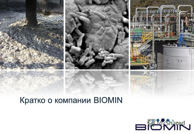 Кратко о компании BIOMIN