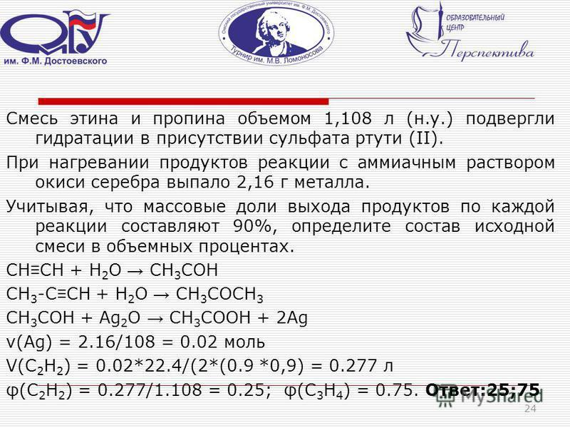 Смесь этина и пропина объемом 1,108 л (н.у.) подвергли гидратации в присутствии сульфата ртути (II). При нагревании продуктов реакции с аммиачным раствором окиси серебра выпало 2,16 г металла. Учитывая, что массовые доли выхода продуктов по каждой ре