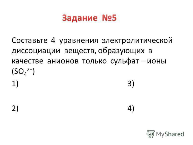 Составьте 4 уравнения электролитической диссоциации веществ, образующих в качестве анионов только сульфат – ионы (SO 4 2 ) 1)3) 2)4)