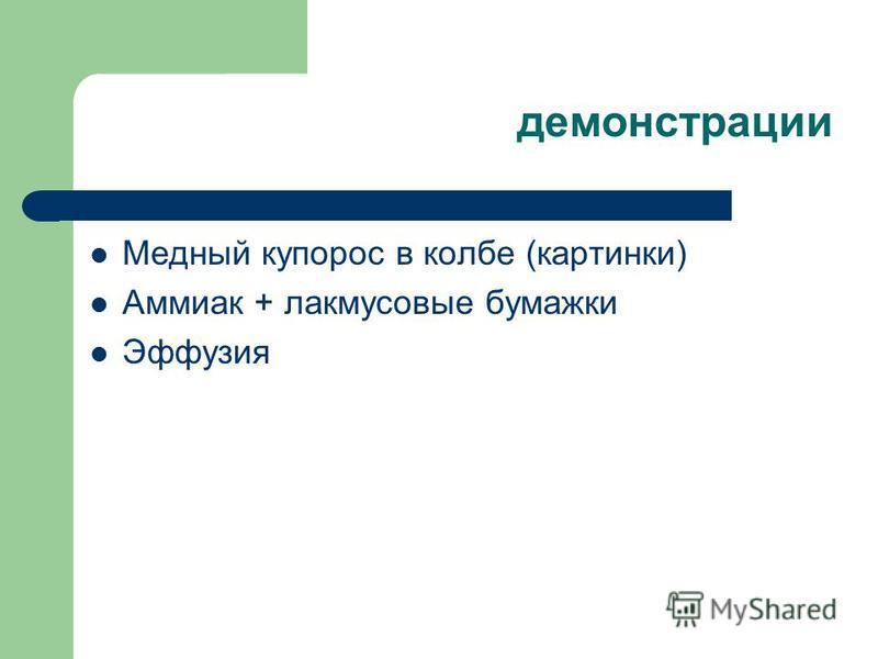 демонстрации Медный купорос в колбе (картинки) Аммиак + лакмусовые бумажки Эффузия
