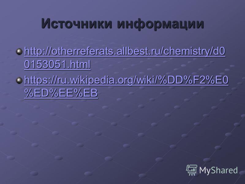 Источники информации http://otherreferats.allbest.ru/chemistry/d0 0153051. html http://otherreferats.allbest.ru/chemistry/d0 0153051. html https://ru.wikipedia.org/wiki/%DD%F2%E0 %ED%EE%EB https://ru.wikipedia.org/wiki/%DD%F2%E0 %ED%EE%EB