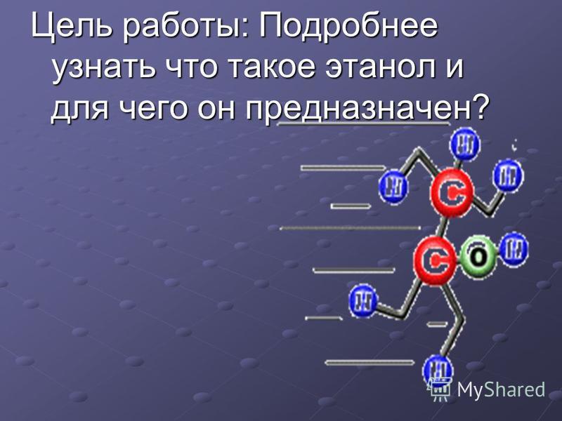 Цель работы: Подробнее узнать что такое этанол и для чего он предназначен?