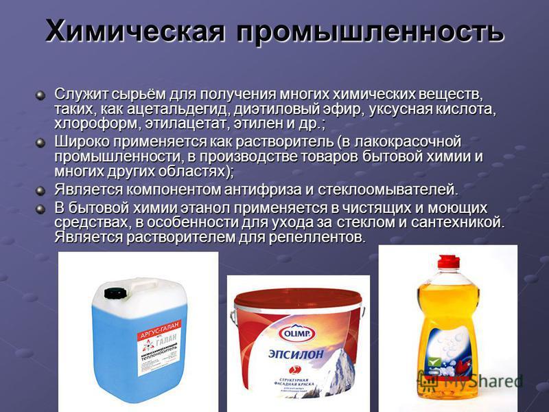 Химическая промышленность Служит сырьём для получения многих химических веществ, таких, как ацетальдегид, диэтилевый эфир, уксусная кислота, хлороформ, этилацетат, этилен и др.; Широко применяется как растворитель (в лакокрасочной промышленности, в п