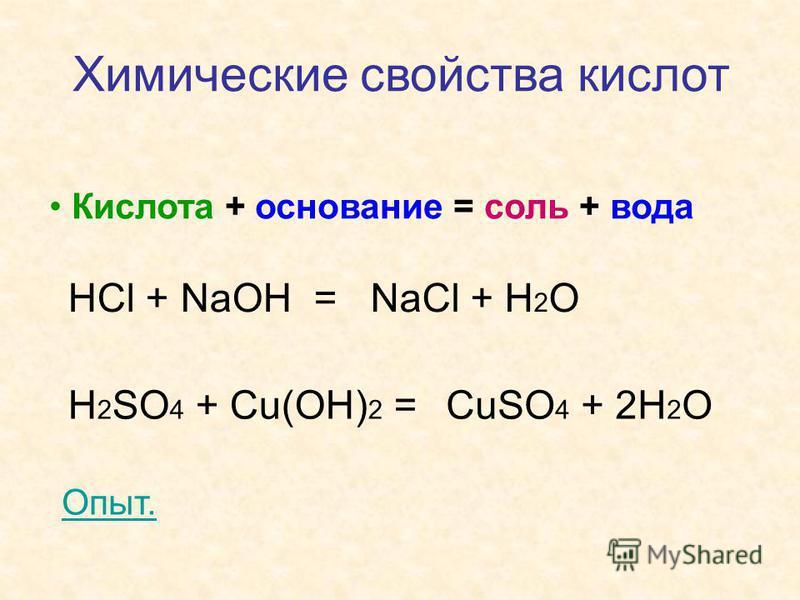 Кислота + основание = соль + вода Химические свойства кислот HCl + NaOH = H 2 SO 4 + Cu(OH) 2 = NaCl + H 2 O CuSO 4 + 2H 2 O Опыт.