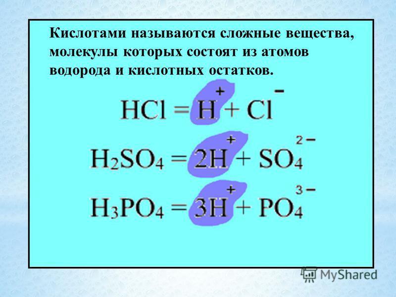 Кислотами называются сложные вещества, молекулы которых состоят из атомов водорода и кислотных остатков.