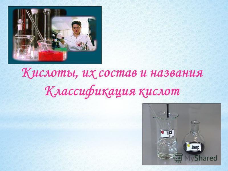 Кислоты, их состав и названия Классификация кислот