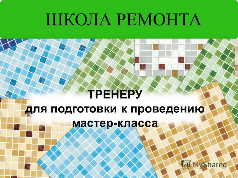 ШКОЛА РЕМОНТА ТРЕНЕРУ для подготовки к проведению мастер-класса