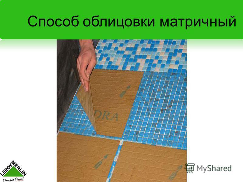 Способ облицовки матричный
