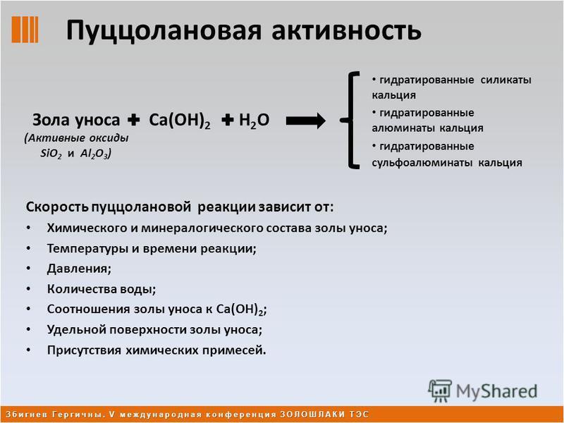 Пуццолановая активность Скорость пуццолановой реакции зависит от: Химического и минералогического состава золы уноса; Температуры и времени реакции; Давления; Количества воды; Соотношения золы уноса к Ca(OH) 2 ; Удельной поверхности золы уноса; Прису