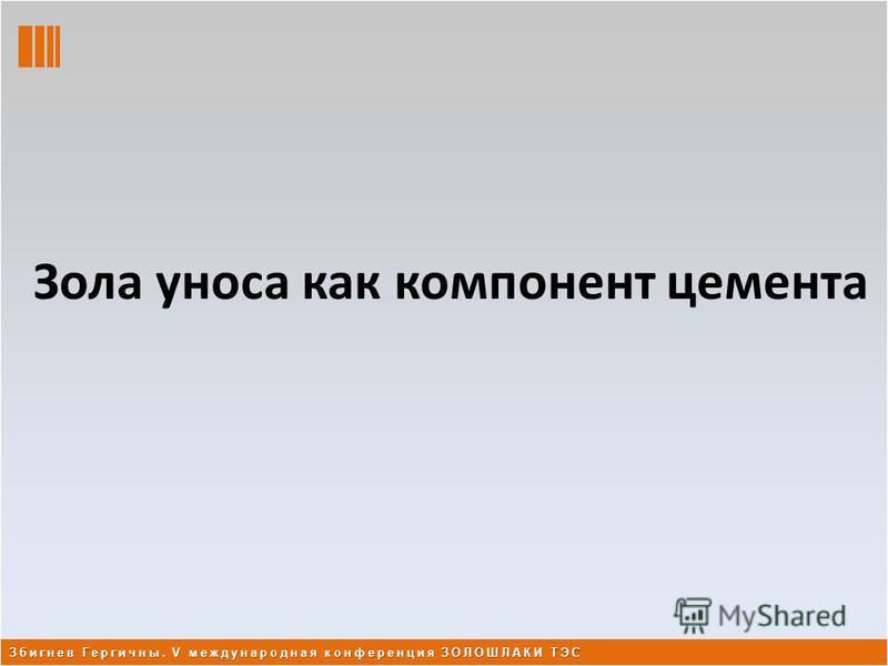 Зола уноса как компонент цемента Збигнев Гергичны. V международная конференция ЗОЛОШЛАКИ ТЭС