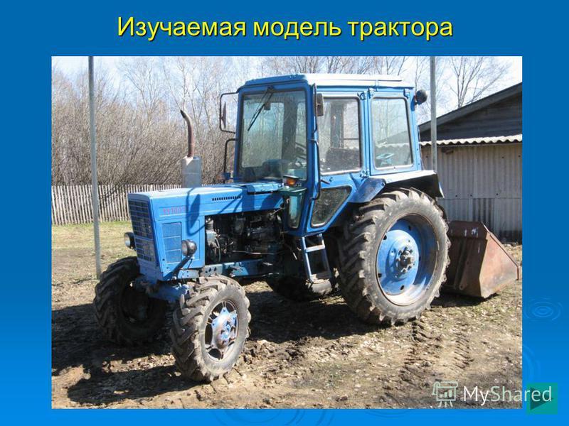 Изучаемая модель трактора