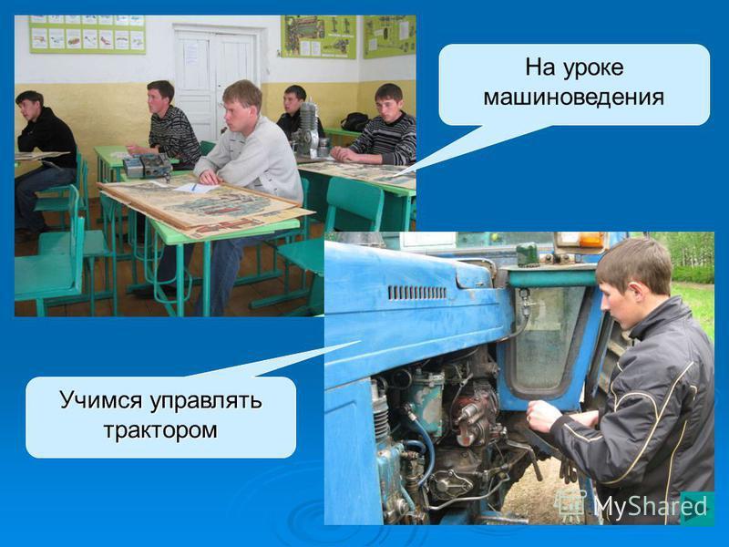 На уроке машиноведения Учимся управлять трактором