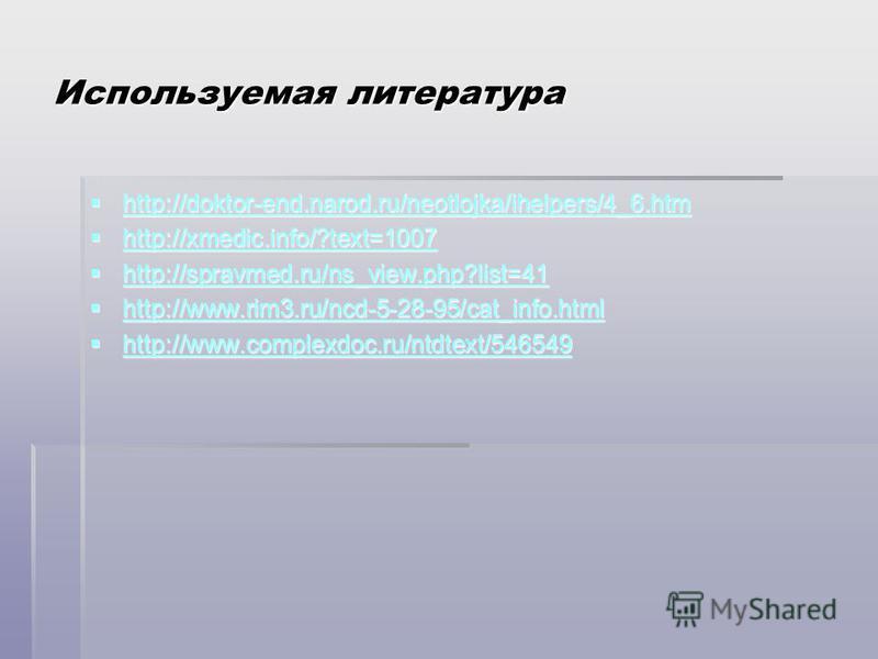 Используемая литература http://doktor-end.narod.ru/neotlojka/ihelpers/4_6. htm http://doktor-end.narod.ru/neotlojka/ihelpers/4_6. htm http://doktor-end.narod.ru/neotlojka/ihelpers/4_6. htm http://xmedic.info/?text=1007 http://xmedic.info/?text=1007 h