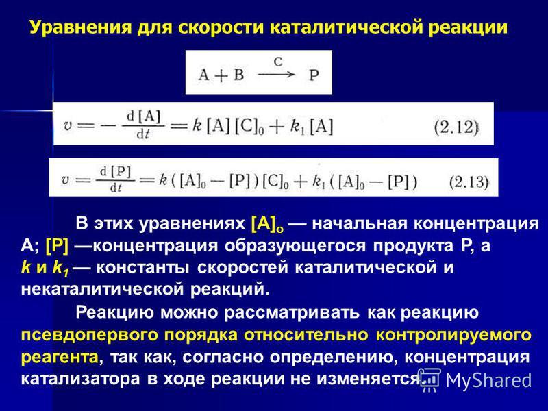 Уравнения для скорости каталитической реакции В этих уравнениях [А] о начальная концентрация А; [Р] концентрация образующегося продукта Р, a k и k 1 константы скоростей каталитической и некаталитической реакций. Реакцию можно рассматривать как реакци