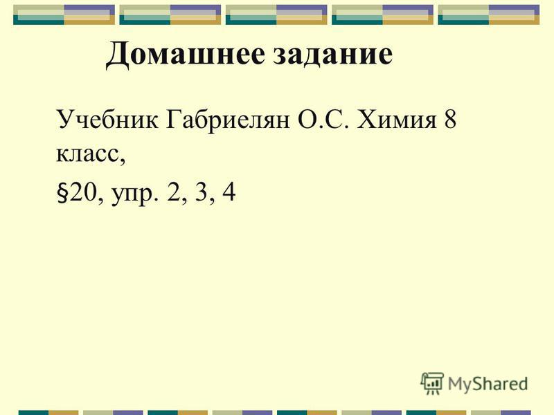 Домашнее задание Учебник Габриелян О.С. Химия 8 класс, § 20, упр. 2, 3, 4