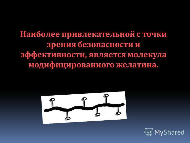 Наиболее привлекательной с точки зрения безопасности и эффективности, является молекула модифицированного желатина.