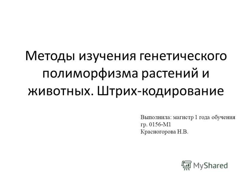 Штрих-кодирование Выполнила: