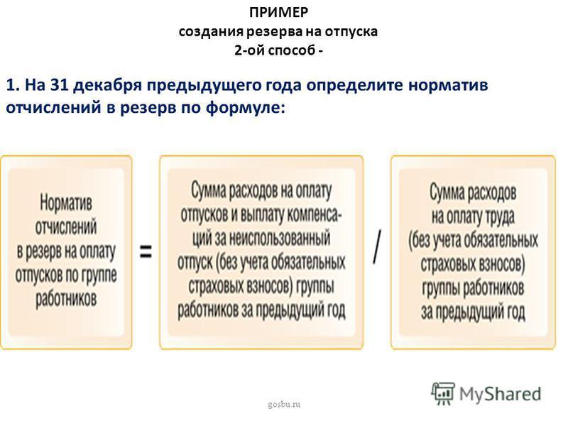 ПРИМЕР создания резерва на отпуска 2-ой способ - 1. На 31 декабря предыдущего года определите норматив отчислений в резерв по формуле: gosbu.ru