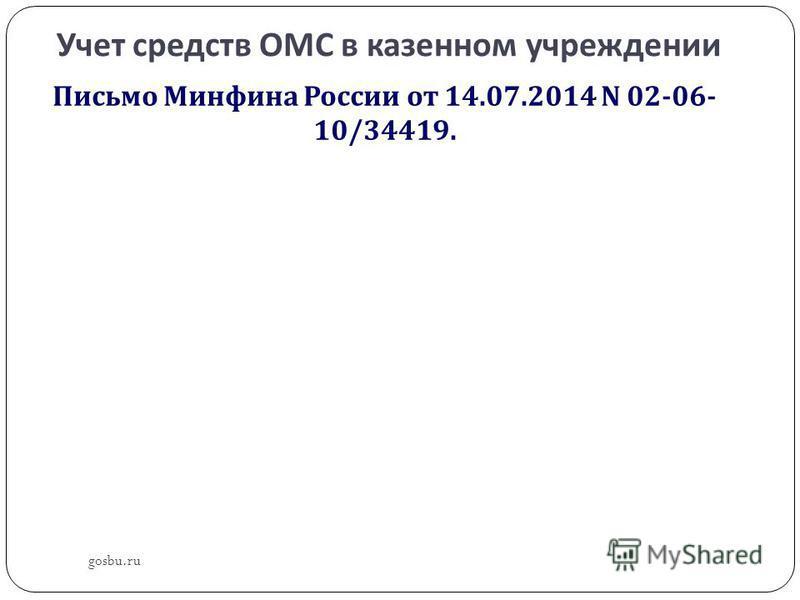 Учет средств ОМС в казенном учреждении gosbu.ru Письмо Минфина России от 14.07.2014 N 02-06- 10/34419.