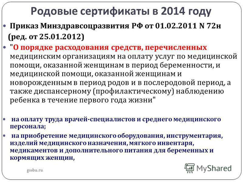 Родовые сертификаты в 2014 году gosbu.ru Приказ Минздравсоцразвития РФ от 01.02.2011 N 72 н ( ред. от 25.01.2012)