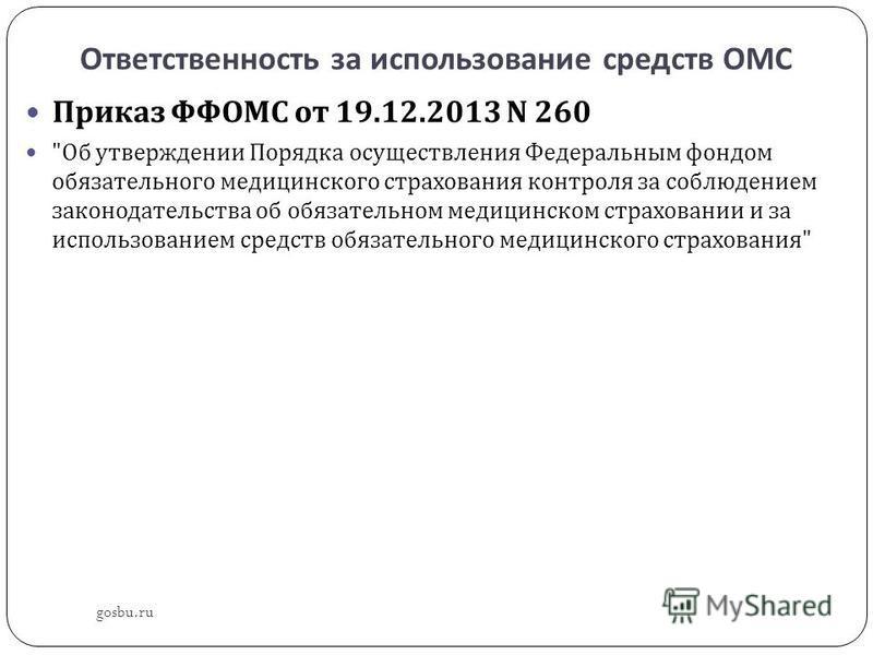 Ответственность за использование средств ОМС gosbu.ru Приказ ФФОМС от 19.12.2013 N 260