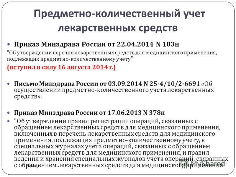 Предметно - количественный учет лекарственных средств gosbu.ru Приказ Минздрава России от 22.04.2014 N 183 н