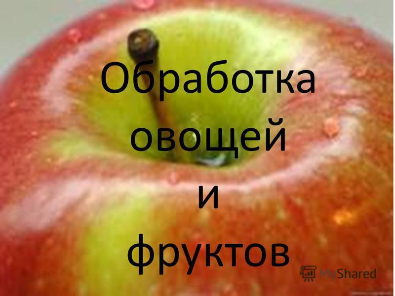 Обработка овощей и фруктов
