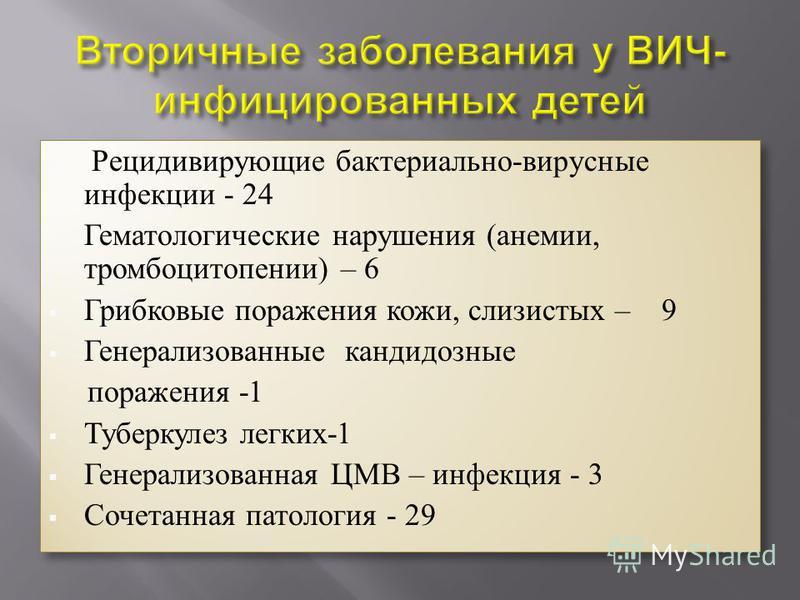 Рецидивирующие бактериально-вирусные инфекции - 24 Гематологические нарушения (анемии, тромбоцитопении) – 6 Грибковые поражения кожи, слизистых – 9 Генерализованные кандидозные поражения -1 Туберкулез легких-1 Генерализованная ЦМВ – инфекция - 3 Соче