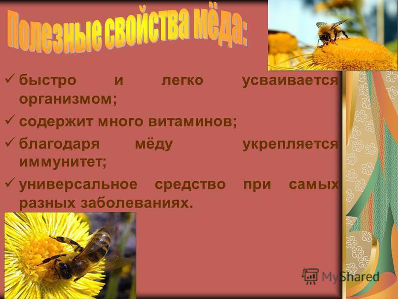 быстро и легко усваивается организмом; содержит много витаминов; благодаря мёду укрепляется иммунитет; универсальное средство при самых разных заболеваниях.
