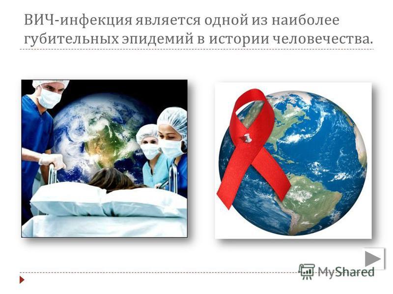ВИЧ - инфекция является одной из наиболее губительных эпидемий в истории человечества.