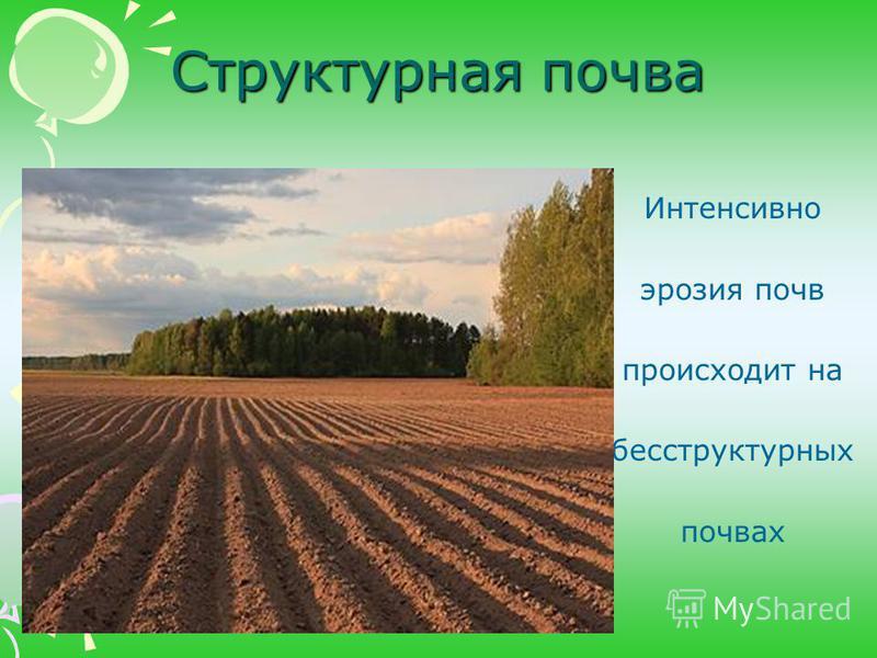 Структурная почва Интенсивно эрозия почв происходит на бесструктурных почвах
