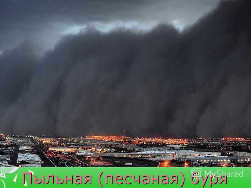 Пыльная (песчаная) буря