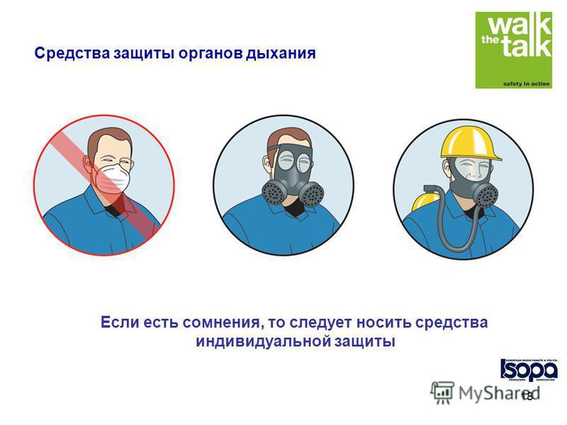 18 Средства защиты органов дыхания Если есть сомнения, то следует носить средства индивидуальной защиты