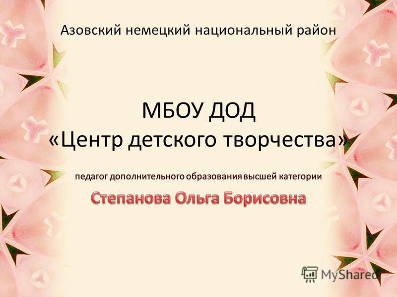 МБОУ ДОД «Центр детского творчества» Азовский немецкий национальный район