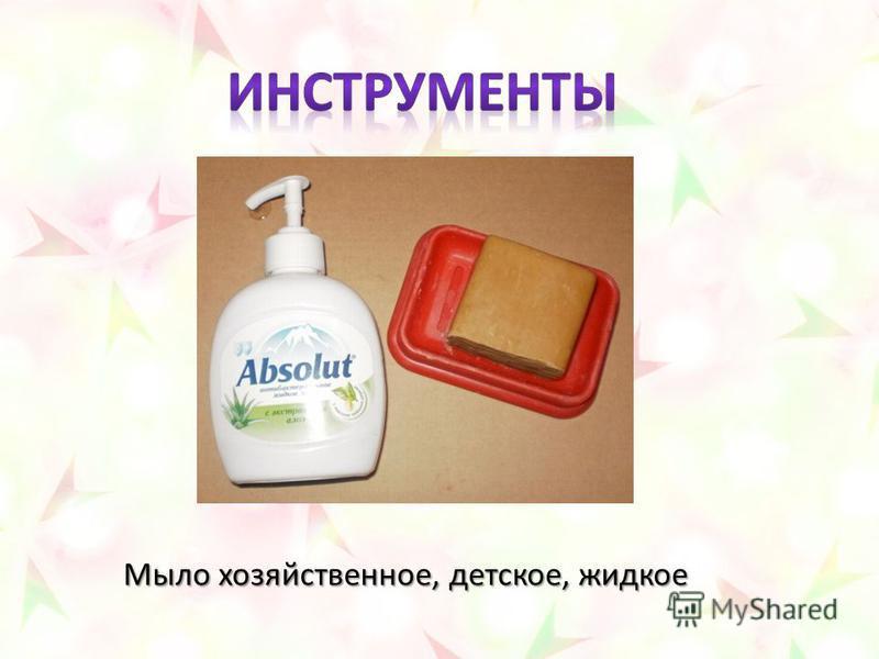 Мыло хозяйственное, детское, жидкое