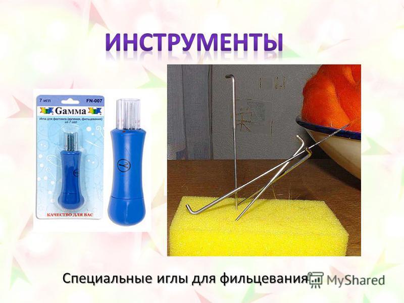 Специальные иглы для фильцевания