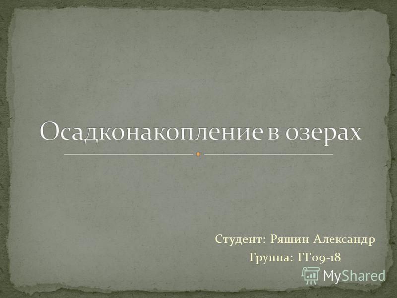 Студент: Ряшин Александр Группа: ГГ09-18