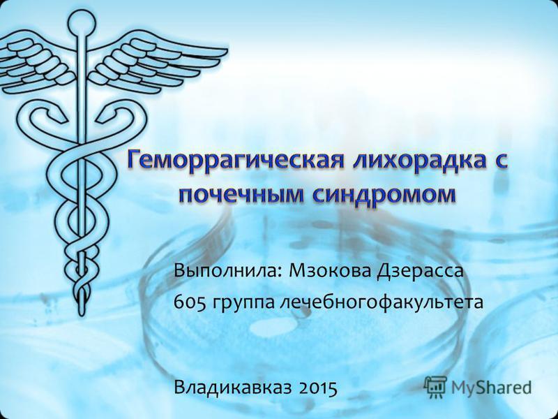Выполнила: Мзокова Дзерасса 605 группа лечебного факультета Владикавказ 2015