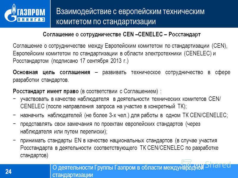 Взаимодействие с европейским техническим комитетом по стандартизации 24 Соглашение о сотрудничестве CEN –CENELEC – Росстандарт Соглашение о сотрудничестве между Европейским комитетом по стандартизации (CEN), Европейским комитетом по стандартизации в