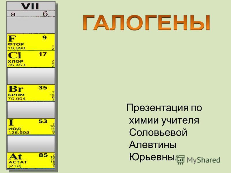 Презентация по химии учителя Соловьевой Алевтины Юрьевны