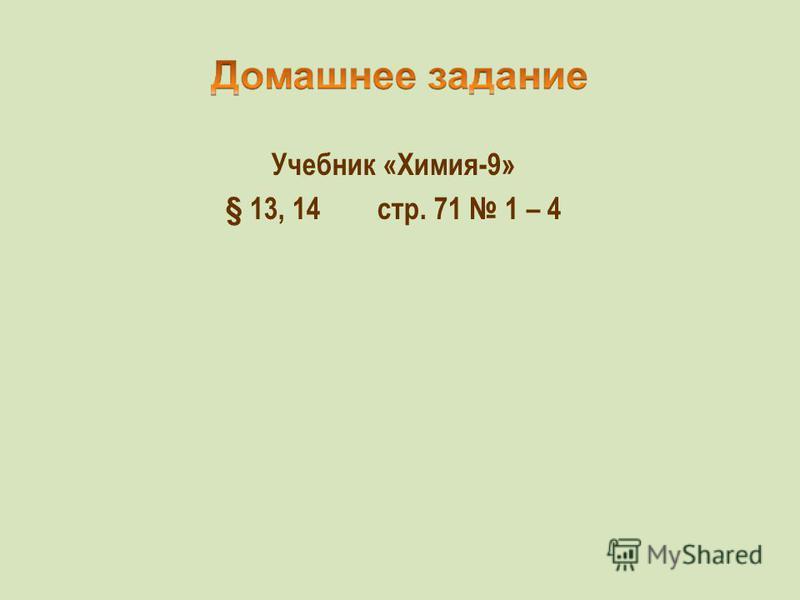 Учебник «Химия-9» § 13, 14 стр. 71 1 – 4