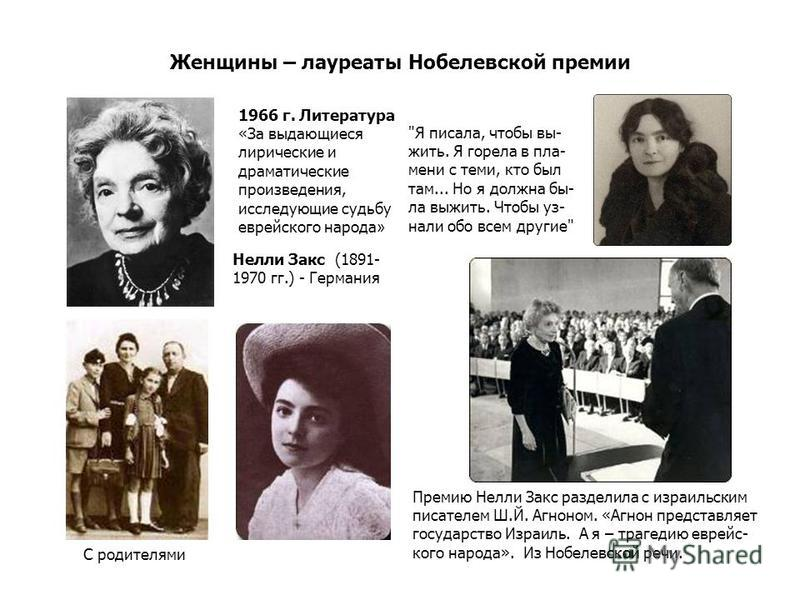 Женщины – лауреаты Нобелевской премии