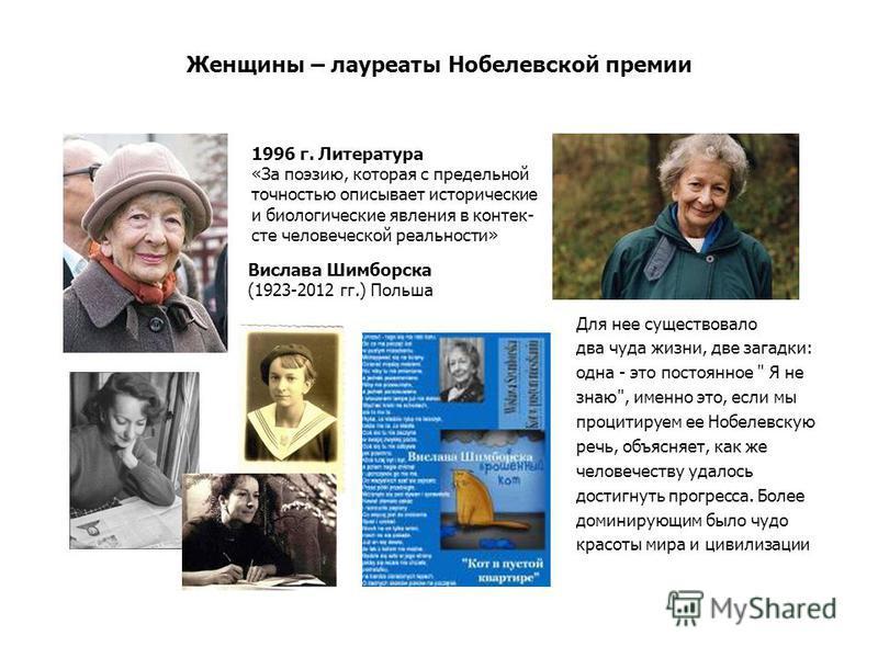 Женщины – лауреаты Нобелевской премии Для нее существовало два чуда жизни, две загадки: одна - это постоянное