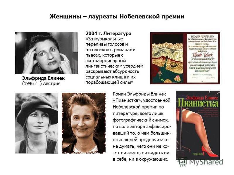 Женщины – лауреаты Нобелевской премии Роман Эльфриды Елинек «Пианистка», удостоенной Нобелевской премии по литературе, всего лишь фотографический снимок, по воле автора зафиксиро- вавший то, о чем большин- ство людей предпочитают не думать, чего они