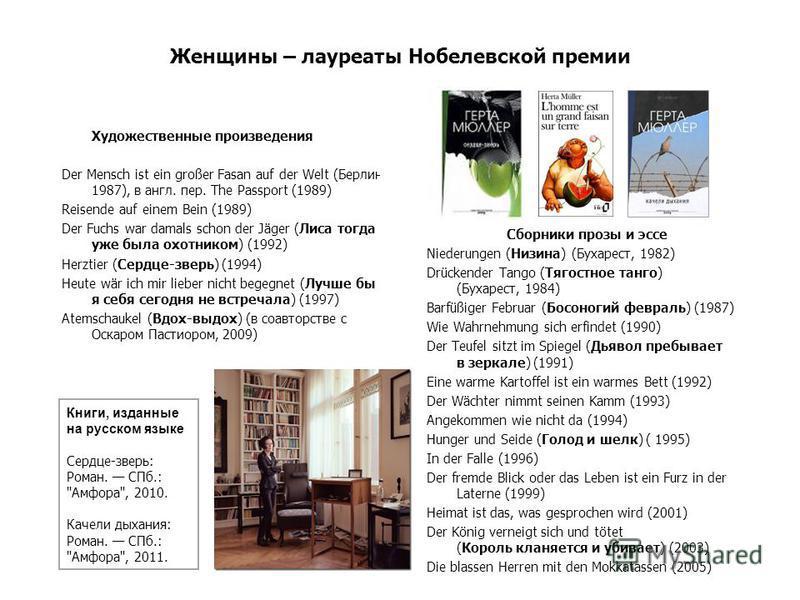 Женщины – лауреаты Нобелевской премии Художественные произведения Der Mensch ist ein großer Fasan auf der Welt (Берлин, 1987), в англ. пер. The Passport (1989) Reisende auf einem Bein (1989) Der Fuchs war damals schon der Jäger (Лиса тогда уже была о